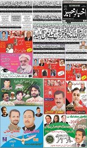 Front Page islbd (Copy)